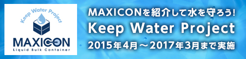 MAXICONを紹介して水を守ろう!Kwwp Water Projectのご案内